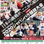 2020ジャパンパラ